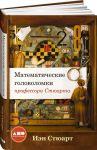 Книга Математические головоломки профессора Стюарта