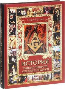 Книга История тайных обществ, союзов и орденов