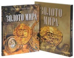 Книга Золото мира