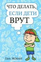 Книга Что делать, если дети врут