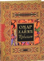 Книга Рубайат