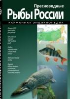 Книга Пресноводные рыбы