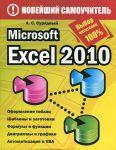 Книга Microsoft Excel 2010