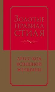 Книга Золотые правила стиля. Дресс-код успешной женщины