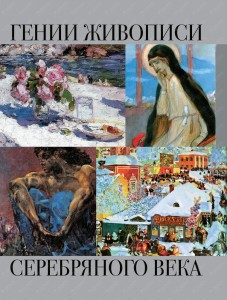 Книга Гении живописи Серебряного века