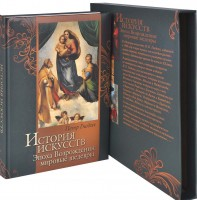 Книга История искусств. Эпоха Возрождения: мировые шедевры (короб)