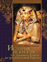 Книга История искусств. От Древнего Египта до средневековой Европы (короб)