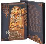 фото страниц История искусств. От Древнего Египта до средневековой Европы (короб) #7