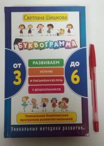 фото страниц Буквограмма. От 3 до 6. Развиваем устную и письменную речь у дошкольников #4