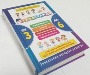 фото страниц Буквограмма. От 3 до 6. Развиваем устную и письменную речь у дошкольников #5
