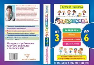 фото страниц Буквограмма. От 3 до 6. Развиваем устную и письменную речь у дошкольников #9