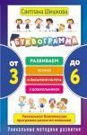 фото страниц Буквограмма. От 3 до 6. Развиваем устную и письменную речь у дошкольников #3