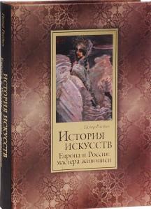 Книга История искусств. Европа и Россия: мастера живописи (шелк)