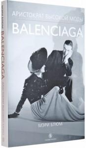 Книга Balenciaga. Аристократ высокой моды