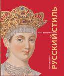 Книга Русский стиль. Гений Федора Солнцева