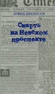 Книга Смерть на Невском проспекте