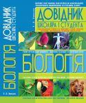Книга Біологія. Довідник школяра і студента