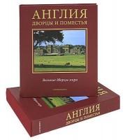Книга Англия. Дворцы и поместья (подарочное издание)