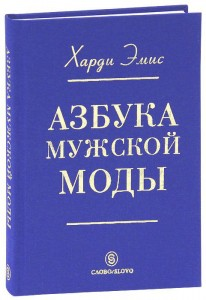 Книга Азбука мужской моды