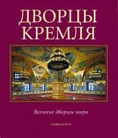 Книга Дворцы Кремля