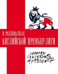 Книга В раздевалках Английской Премьер-лиги