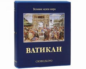 Книга Ватикан