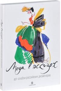 Книга Мода в эскизах. Арт-альбом российских дизайнеров