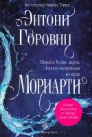 Книга Мориарти