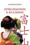 Книга Приближение к Фудзияме