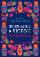 Книга Признание в любви по-русски
