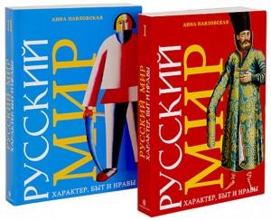 Книга Русский мир. Комплект из 2 книг
