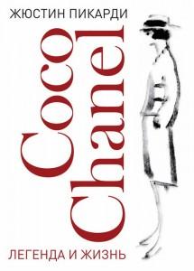 Книга Coco Chanel. Легенда и жизнь