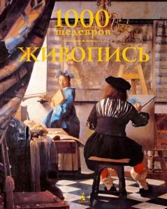 Книга 1000 шедевров. Живопись