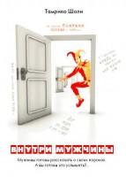 Книга Внутри мужчины