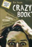фото страниц Crazy book. Сумасшедшая книга для самовыражения (книга в новой суперобложке) #2