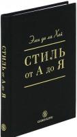 Книга Стиль от А до Я