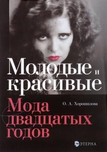 Книга Молодые и красивые. Мода двадцатых годов