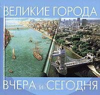 Книга Вчера и сегодня. Великие города