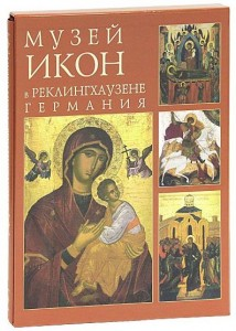 Книга Музей икон в Реклингхаузене, Германия