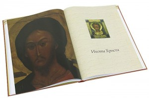фото страниц Музей икон в Реклингхаузене, Германия #3