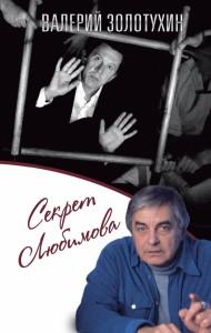 Книга Секрет Любимова
