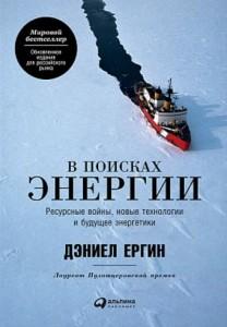 Книга В поисках энергии. Ресурсные войны, новые технологии и будущее энергетики