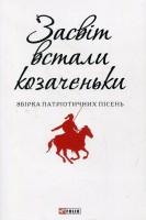 Книга Засвіт встали козаченьки