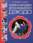 Книга Теория и методика детско-юношеского дзюдо