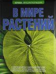 Книга В мире растений