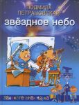 Книга Звездное небо