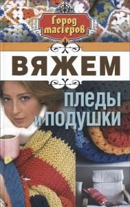 Книга Вяжем пледы и подушки