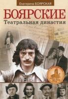 Книга Боярские. Театральная династия