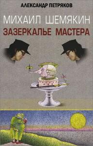Книга Михаил Шемякин. Зазеркалье Мастера
