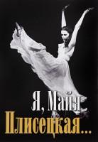 Книга Я, Майя Плисецкая